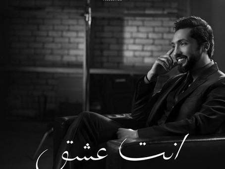 QATAR: Anta Eshq - Fahad Al Kubaisi