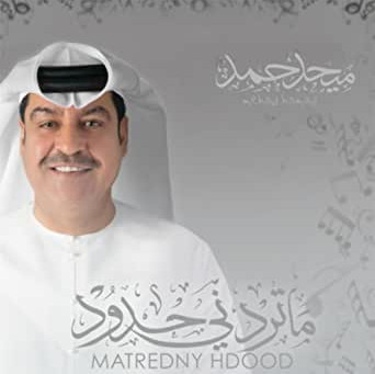 UNITED ARAB EMIRATES: Matredny Hdood - Mehad Hamad