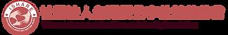 愛分享公益慈善會_Logo-橫式.png