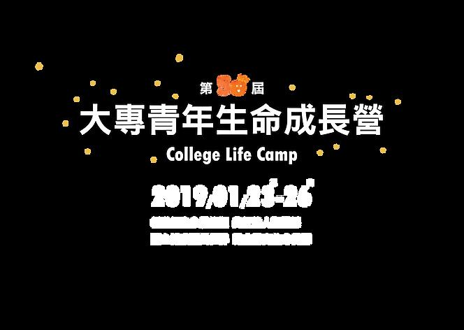 2019CLC_camp_web-01.png