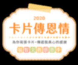 2020卡傳_文教_title1.png