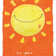 謝謝你像太陽一樣照亮我生命