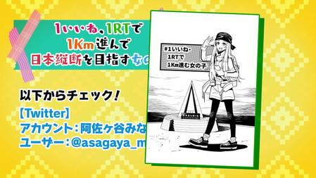 1いいね、1RTで1Km進んで日本縦断を目指す女の子