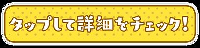 ボタン_00000.tif