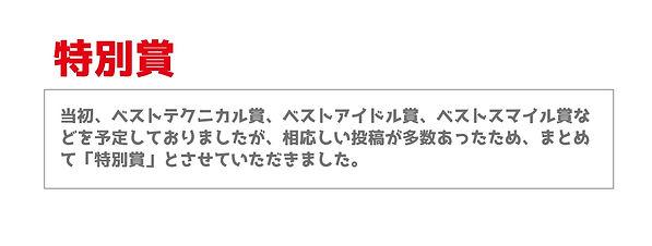 特別賞.jpg
