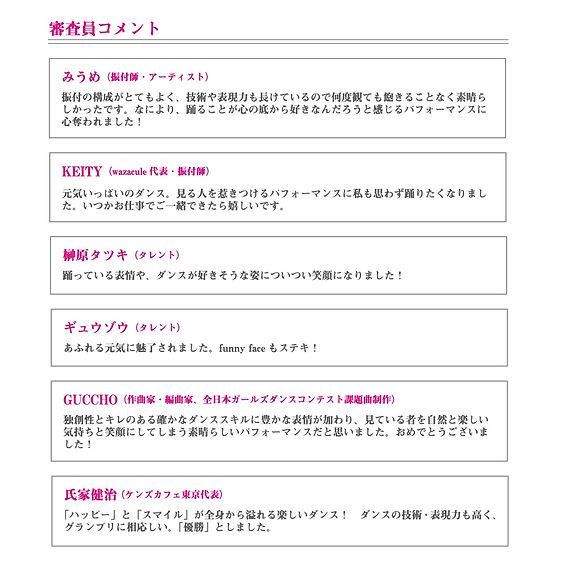 審査員コメント.jpg