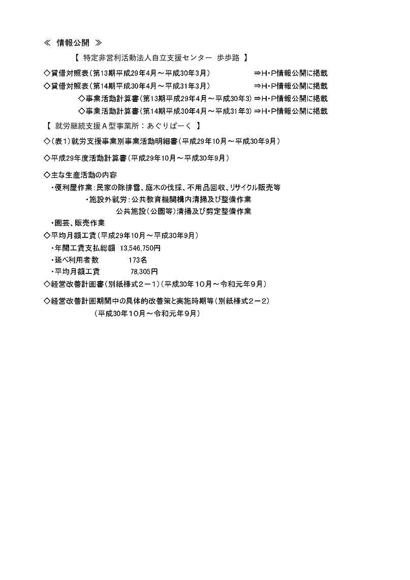 HP掲載経営改善計画書等文書H31.3月1_page-0001.jpg