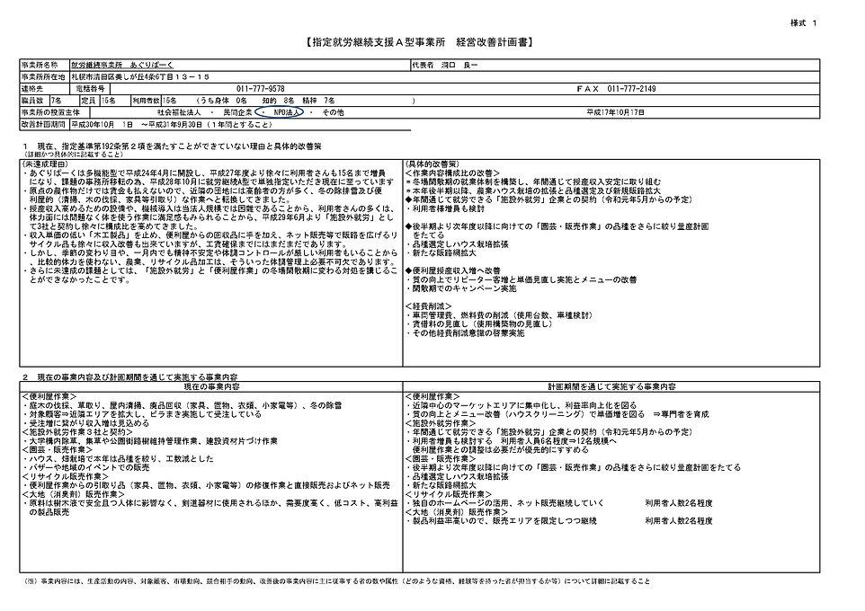 ①#1HP19.4.25様式1(経営改善計画書)_page-0001.jpg