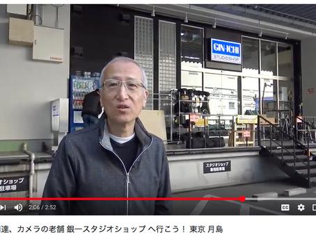 プロ御用達、カメラの老舗 銀一スタジオショップ へ行こう! 東京 月島