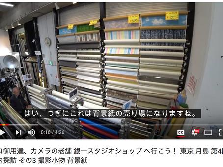 プロ御用達、カメラの老舗 銀一スタジオショップ へ行こう! 東京 月島 第4回店内探訪 その3 撮影小物 背景紙