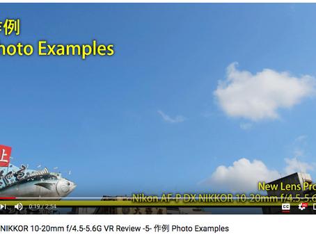 AF-P DX NIKKOR 10-20mm f/4.5-5.6G VR Review -5- 作例 Photo Examples