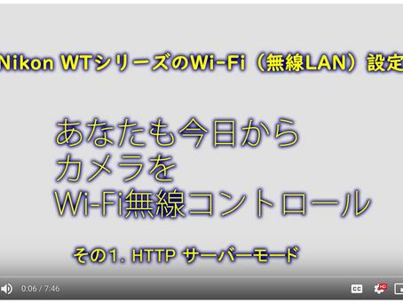 Nikon WTシリーズのWi-Fi(無線LAN)設定「あなたも今日からカメラをWi-Fi無線コントロール」その1.HTTPサーバーモード