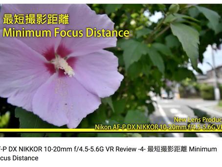 AF-P DX NIKKOR 10-20mm f/4.5-5.6G VR Review -4- 最短撮影距離 Minimum Focus Distance