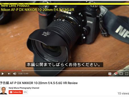 予告編 AF-P DX NIKKOR 10-20mm f/4.5-5.6G VR
