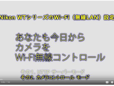 Nikon WTシリーズのWi-Fi(無線LAN)設定「あなたも今日からカメラをWi-Fi無線コントロール」その2。カメラコントロールモード
