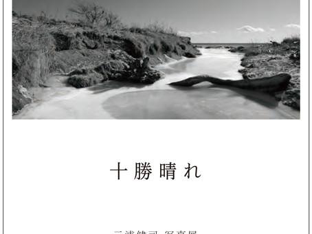 写真展「十勝晴れ」が、本日より開催されます。