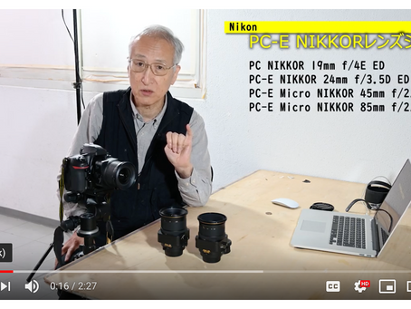 あおりレンズの魅力 PC-E NIKKORレンズシリーズ -1-