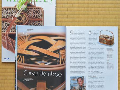 WINGSPAN7月号「Curvy Bamboo」 (駿河竹細工)