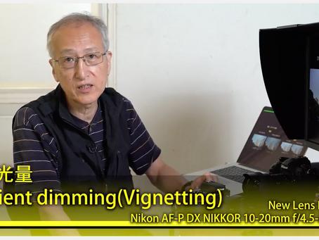 AF-P DX NIKKOR 10-20mm f / 4.5-5.6G VRレビュー2 周辺光量