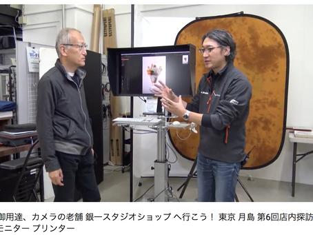 プロ御用達、カメラの老舗 銀一スタジオショップ へ行こう! 東京 月島 第6回店内探訪 その5 モニター プリンター