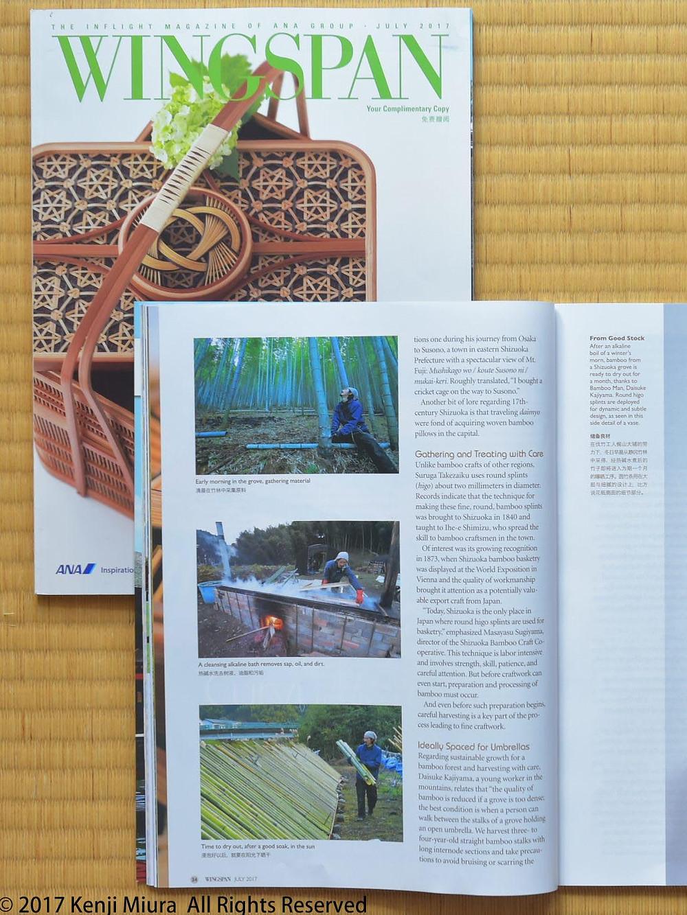 ANAの機内誌WINGSPAN7月号に、駿河竹細工が掲載されました。