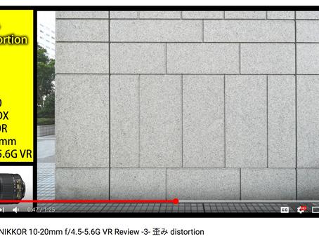 AF-P DX NIKKOR 10-20mm f/4.5-5.6G VR Review -3- 歪み distortion