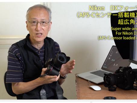 AF-P DX NIKKOR 10-20mm f/4.5-5.6G VR