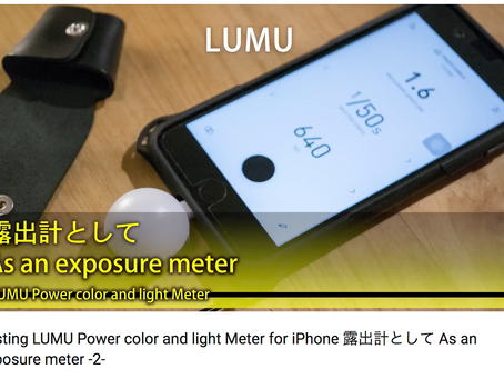 Testing LUMU Power color and light Meter for iPhone 露出計として As an exposure meter -2-