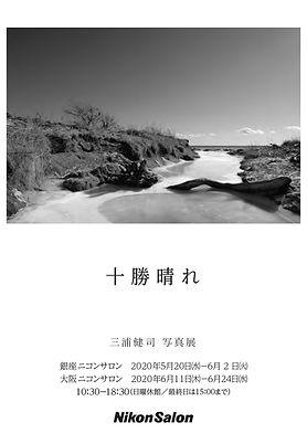 01 三浦健司写真展.jpg