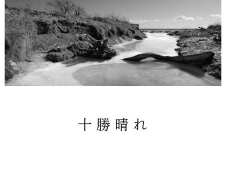 写真展「十勝晴れ」銀座ニコンサロン
