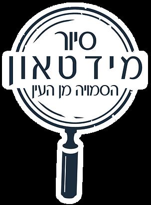 Midtown Secrets Logo.png