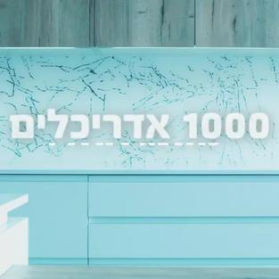 פרסומת לחברת מטבחים