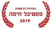 הבחירה הרשמית פסטיבל חיפה.jpg