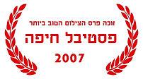 זוכה פרס הצילום פסטיבל חיפה.jpg