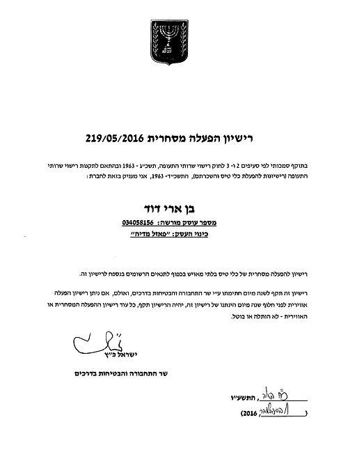 רישיון הפעלה מסחרי לצילום אוויר