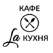 КАФЕ LA КУХНЯ