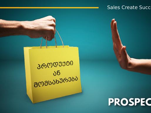 8 მიზეზი, რის გამოც პოტენციური კლიენტი თქვენგან არ ყიდულობს
