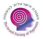 האגודה הישראלית להיפנוזה