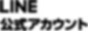 LINE_OA_logo2_black.png