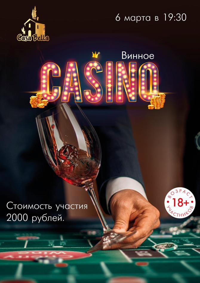 Винное казино в Casa Bella