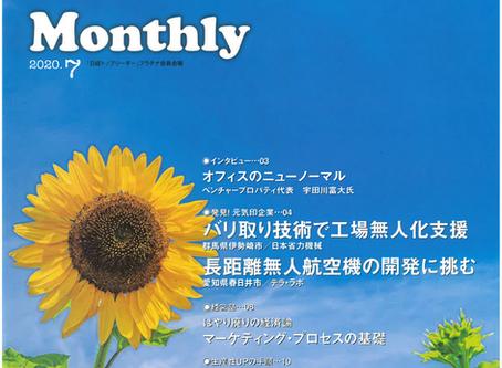 日経トップリーダー会報誌「Monthly」2020年7月号に掲載されました