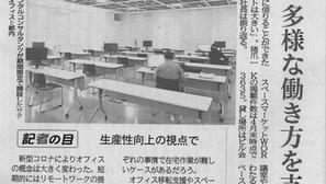 静岡新聞(5月8日朝刊)に弊社が紹介されました
