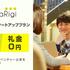【敷金半額!】賃貸オフィス『ToMaRigi』にベンチャー・スタートアップを支援する新プラン登場