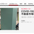 NHKワールドにてベンチャープロパティの回が記事になりました。