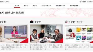NHKワールドにてベンチャープロパティの回が放送されます。