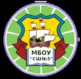 Эмблема школы №5 г. Нижневартовска