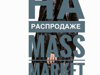 Что купить на распродаже! Mass Market! Часть 2