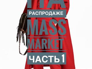 Что купить на распродаже! Mass Market!  Часть 1