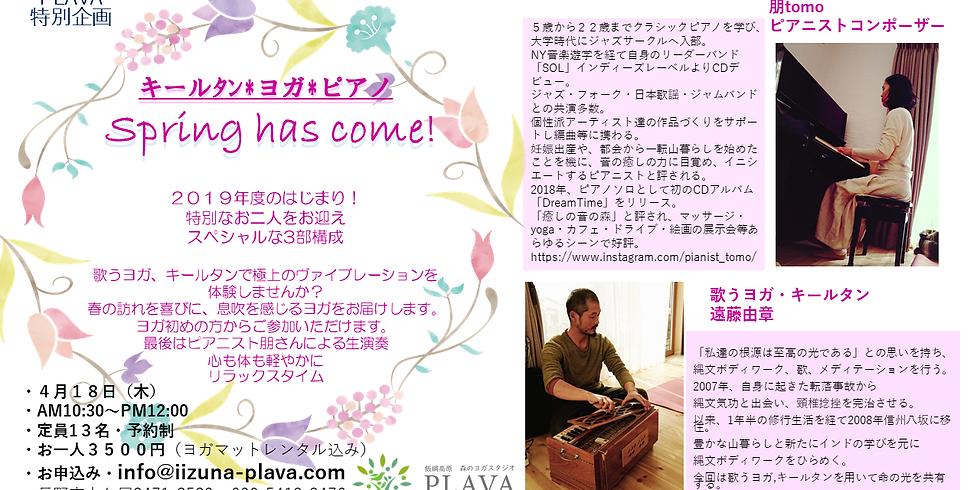 Spring has come~キールタン&ヨガ&ピアノ~