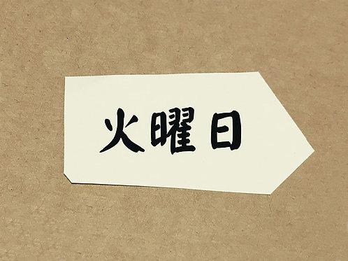 活用日本語課程N5級 ( 一 )  逢星期二班